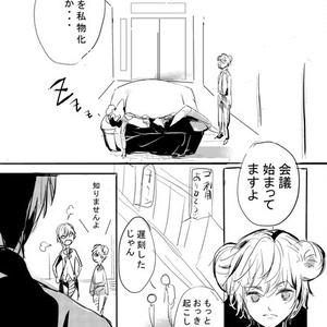 死神エレベーター②続編(データ版)