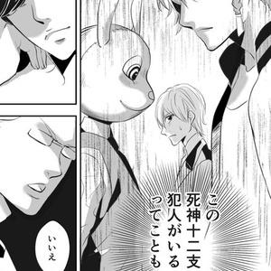 死神エレベーター③続編(データ版)