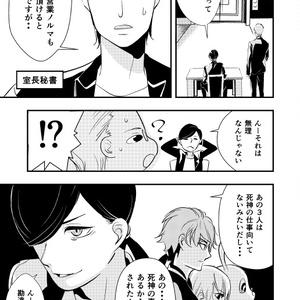 死神エレベーター続編④(紙本版)