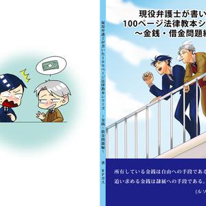 現役弁護士が書いた法律教本シリーズ~金銭・借金問題編~