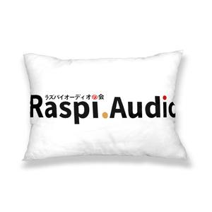 ラズパイオーディオの会枕