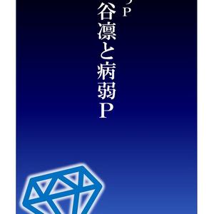 渋谷凛と病弱P