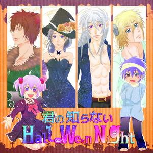 君の知らない Halloween Night(DL版)