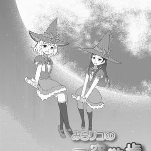 みらリコの星空散歩