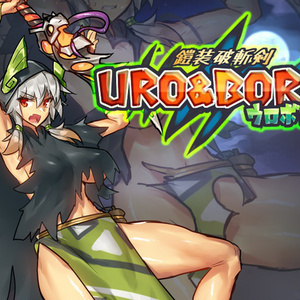 鎧装破斬剣URO&BORO