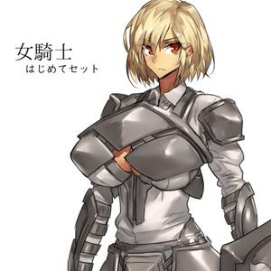【一般向け】女騎士はじめてセット