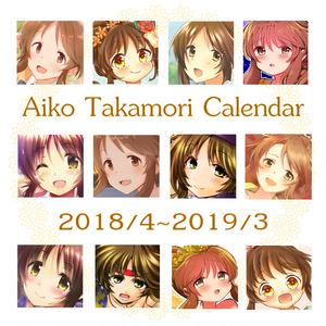 2018年度高森藍子合同カレンダー