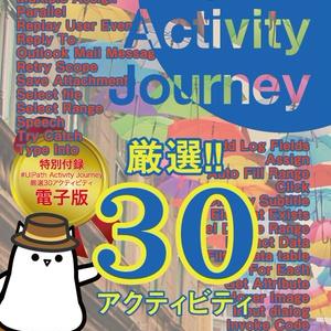 【電子版】#Uipath_Activity_Journey 厳選30アクティビティ