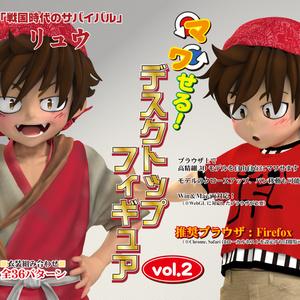 マワせる! デスクトップフィギュア Vol.2