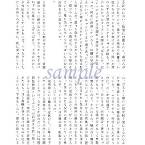 【五条夢アンソロジー】「infinite2」(匿名配送)