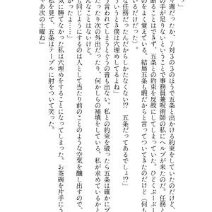 【呪術五条夢本】「onlookers」(匿名配送)