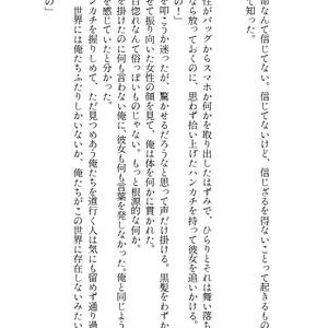 【呪術夢短編集】「given」(クリックポスト)