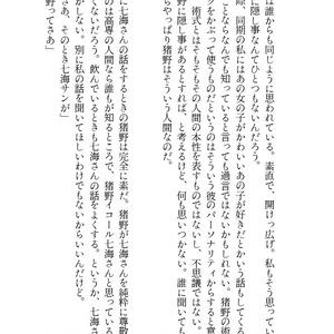 【呪術夢短編集】「given」(匿名配送)