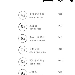【呪術夢小説本】「却来する僕ら」(クリックポスト)