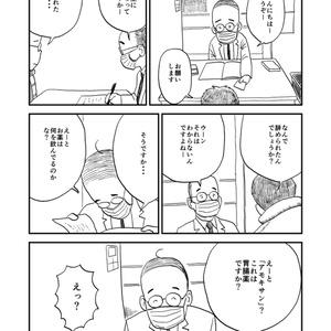 【電子版】不安夜行路