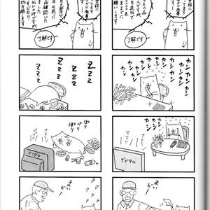月刊滋養第9号