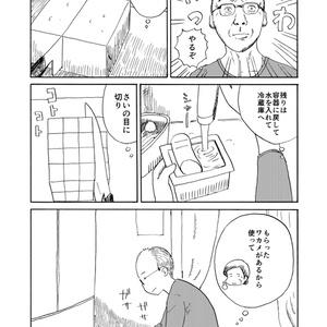 【電子版】夏の回廊