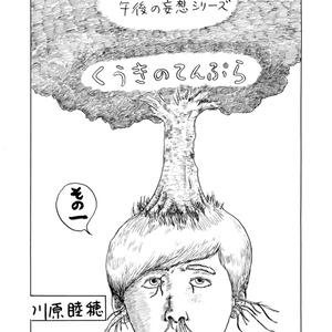 【電子版】滋養以前 ちほちほ学漫作品集