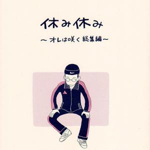休み休み~オレは咲く総集編~