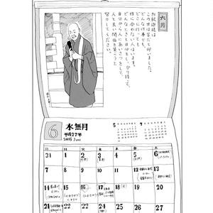 冬から冬まで~オレは咲く総集編2~