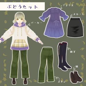 ぶどうセット・カフェオレセット【VRoid用】