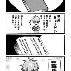 王政復古の強者⑨(コピー本)