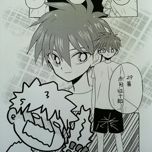 王政復古の強者①(コピー本)