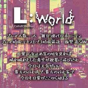 CoCシナリオ L:world