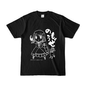 幻のTシャツ(2019年ムジテラ「のもうぜver」