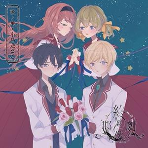 終焉における群像劇-裏アリスセット-