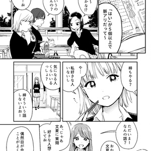 片思い百合短編集