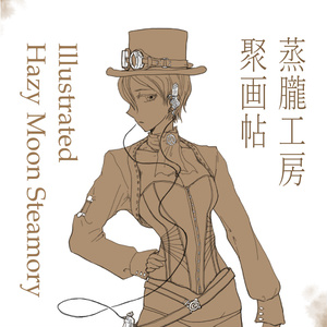 蒸朧工房聚画帖 壱 Illustrated Hazy Moon Steamory Vol.1