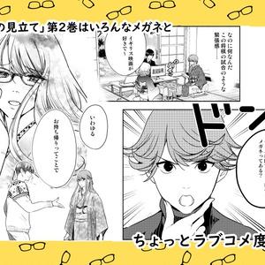 【商業単行本】「眼鏡橋華子の見立て」第2巻(サイン入り)