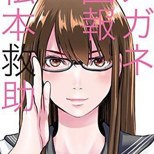 【商業コミックス】メガネ画報(サイン入り)