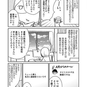 【COMITIA125新刊】「死なないための本」