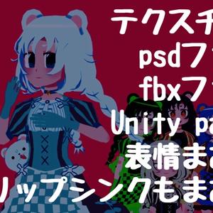 【VRCアバター向け3Dモデル】くまいろ7