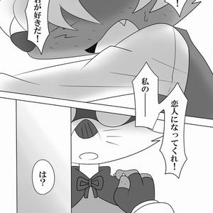 【DL版】ライバル