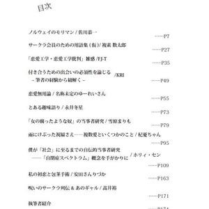 サークルクラッシュ同好会 会誌6.5号