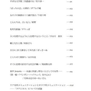 サークルクラッシュ同好会会誌7号