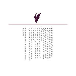 学園ホラー長編「アフタースクール(上)」