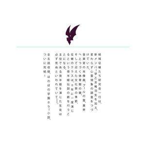 学園ホラー長編「アフタースクール(下)」