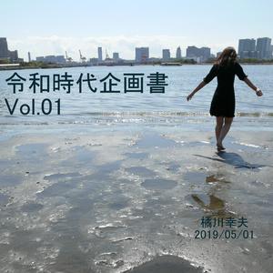 橘川幸夫・令和時代企画書 Vol.01