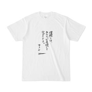 深呼吸Tシャツ・理解