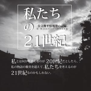私たちの21世紀(公文俊平情報塾の記録 第一期)