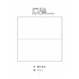 原論(原作・橘川幸夫、漫画・ビュー)