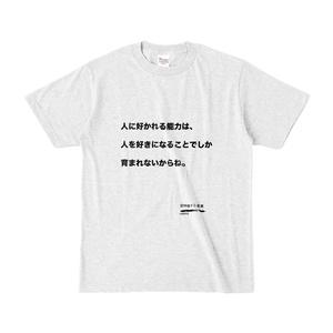 深呼吸Tシャツ「人に好かれる能力」