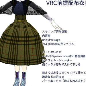 VRC前提の衣装