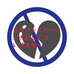 コスプレイヤーガチ恋禁止シール