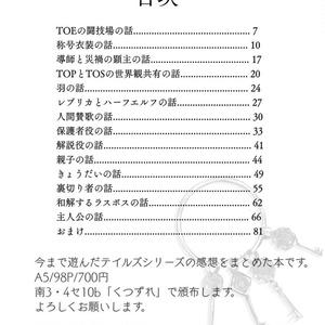 テイルズシリーズ感想本