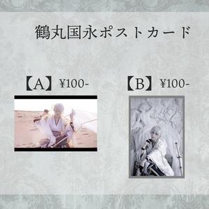 鶴丸ポストカード(2019年2月頒布版)